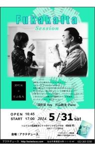 Fukakatta-vol2ポスター