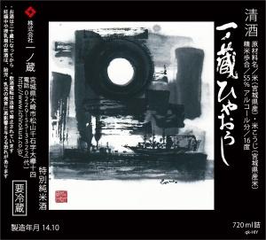 ichinokuraラベル