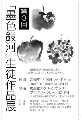 墨絵展示会ポストカード2015最終 (002)